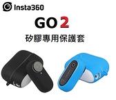名揚數位 INSTA360 GO 2 專用保護套 主機+充電盒 矽膠材質 防刮 GO2 專用 非原廠