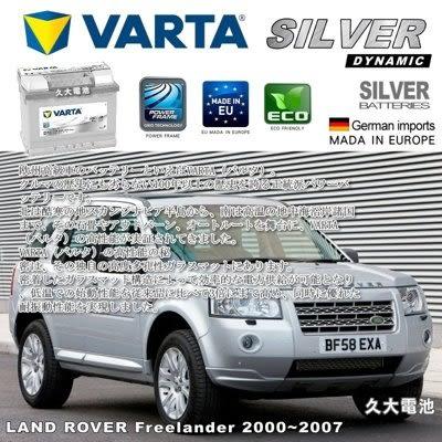 ✚久大電池❚ 德國進口 VARTA 銀合金 D15 63Ah 路華 LAND ROVER Freelander ~07