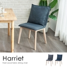 哈里特舒適木作餐椅/2色/H&D東稻家居