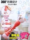 泡泡機 小豬吹泡泡機抖音同款玩具兒童全自動泡泡相機槍器電魔法不漏水棒