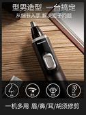 鬆下電動鼻毛修剪器男士用鼻毛器剃刮去鼻毛修剪刀全身水洗PGN70 宜品