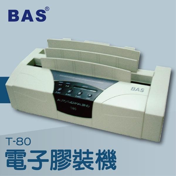 【辦公室機器系列】-BAS T-80 桌上型電子膠裝機[壓條機/打孔機/包裝紙機/適用金融產業/技術服務]