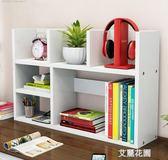 簡易桌面書架收納置物架學生用簡約現代辦公室桌上小書架宿舍書櫃QM『艾麗花園』
