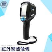 利器五金 紅外線熱顯像儀-20℃~300℃ 電工 冷氣 水電 抓漏 紅外線溫度儀