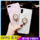 珍珠透明殼 OPPO R15 R11 R11S R9S plus 手機殼 夢幻貝殼紋 水鑽指環扣 影片支架 矽膠軟殼