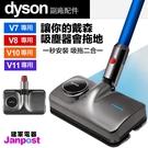 Dyson V11 V10 V8 V7專...