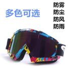 摩托車擋風鏡 防風防塵防沙防衝擊護目鏡 越野騎士眼鏡 騎行機車眼罩