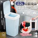 自動換袋彈蓋垃圾桶 12L 一鍵按壓掀蓋 窄形垃圾筒 回收桶 分類桶【ZJ0503】《約翰家庭百貨