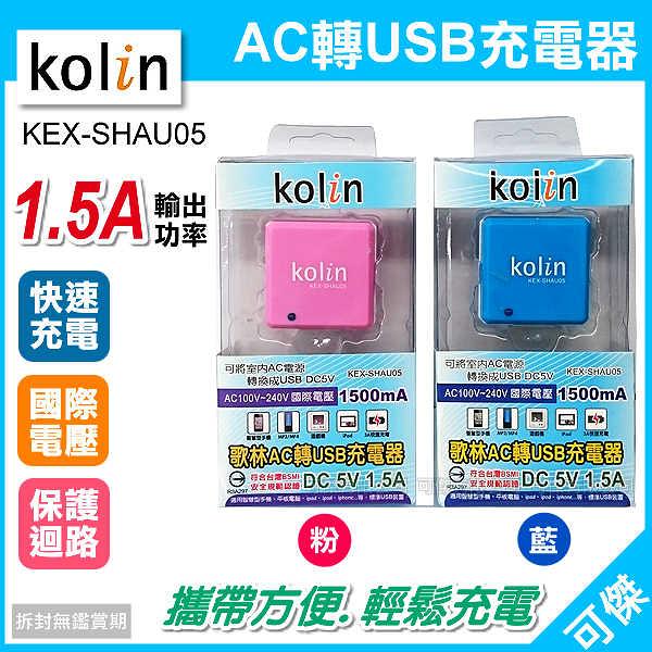 歌林  Kolin  KEX-SHAU05  AC轉USB充電器  充電快速省時  攜帶方便 隨插隨用 安心安全 可傑