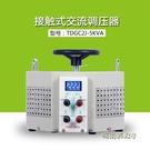 全銅單相220V調壓器TDGC2J-5KVA接觸式調壓器5000W變壓器可調300V「時尚彩紅屋」