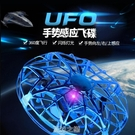 感應飛行器懸浮充電耐摔ufo飛碟 手感應無人小飛機黑科技指尖陀螺 夏末之戀