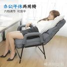 折疊躺椅午休午睡辦公椅子寢室宿舍電腦椅學生家用懶人沙發躺椅MBS『「時尚彩紅屋」