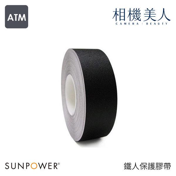 SUNPOWER 不殘膠 鐵人保護膠帶 細 攝影膠帶  台灣製造 不殘膠 湧蓮國際公司貨