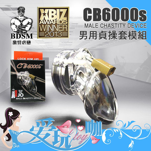 美國 A.L. Enterprises 男用貞操套模組(短版) CB6000s Male Chastity Device BDSM 主奴調教 必備精品