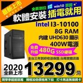 【13299元】全新好用I3-10100主機WIN10+安卓雙系統8G/480G SSD/插電即用可刷卡分期洋宏