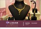 ☆元大鑽石銀樓☆『樂賦唱隨』結婚黃金套組 *項鍊、手鍊、戒指、耳環*