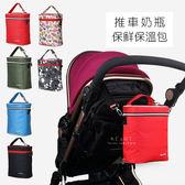 多功能肩背推車奶瓶保鮮保溫包 嬰兒推車包 媽媽包 奶瓶包 保溫包 保溫袋