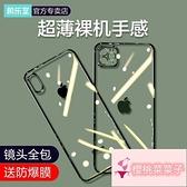 硅膠超薄xr防摔全包保護手機殼iPhone11Pro Max透明【櫻桃菜菜子】