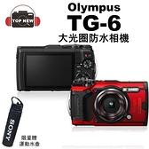 (贈運動水壺+束口袋) Olympus 奧林巴斯 防水相機 TG-6 防水 防寒 防摔 數位 類單眼 相機 TG6 台南上新