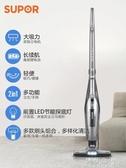 吸塵器 蘇泊爾吸塵器家用小型強大功率無線超手持式靜音強力吸成器吸塵機 雙11