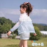 女童防曬衣冰絲薄款夏季透氣防紫外線【奇趣小屋】