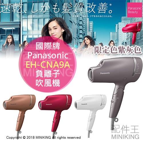 日本代購 2018 Panasonic 國際牌 EH-CNA9A 奈米 負離子 吹風機 保濕 附吹嘴