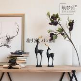 618好康又一發||北歐金角鹿創意擺件美式家居裝飾
