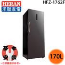 【HERAN禾聯】170L直立式冷凍櫃HFZ-B1762F 送貨到府+基本安裝