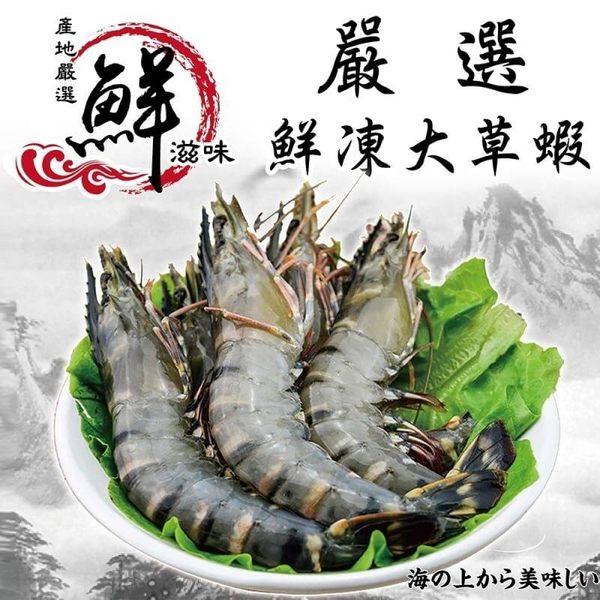 【海肉管家-買3送3】嚴選鮮凍大尾海草蝦 共6盒(280g±10%/盒 每盒8尾入)