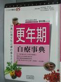【書寶二手書T4/保健_HKQ】更年期自療事典_劉桂蘭