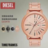 【人文行旅】DIESEL | DZ5418 頂級精品時尚男女腕錶
