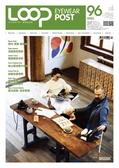 LOOP 眼鏡頭條報 7-8月號/2020 第96期
