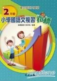 小學國語文複習指標 2年級