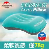 Naturehike 戶外露營輕柔便攜式旅行充氣枕頭【PA006】 旅行枕/飛機靠枕/護頸枕/睡枕