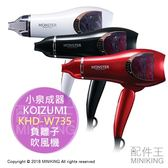 日本代購 KOIZUMI 小泉成器 KHD-W735 怪獸吹風機 大風量 負離子 5段風量 110V電壓