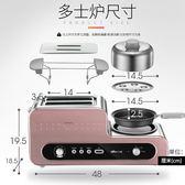 烤面包機家用2片早餐多士DSL-A02Y2土司機全自動吐司 QQ2173『MG大尺碼』