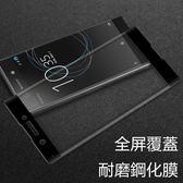 索尼 XA1 Plus 鋼化膜 滿版 2.5D全膠 電鍍絲印 玻璃貼 防爆 防刮 螢幕保護貼
