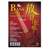 小叮噹的店- 放肆狂琴:Bass入門、進階與活用(附2CD)(五版) 459713