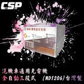 汽機車電池用充電機 MD1206 全自動 台灣製 12V用