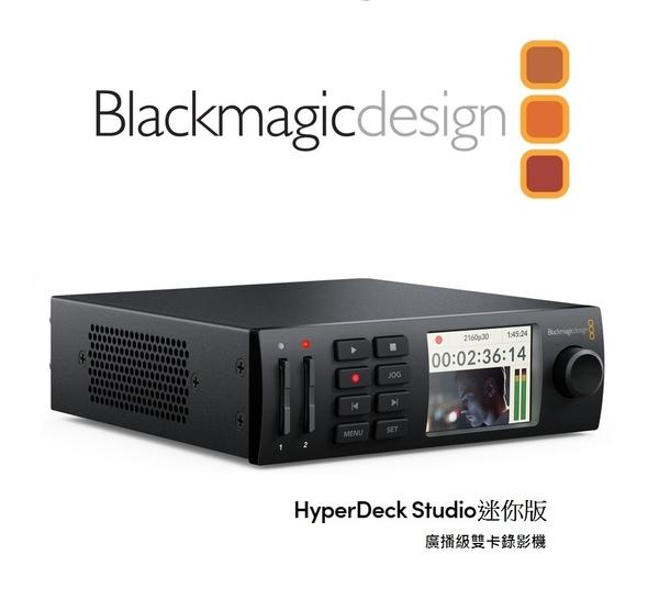 BlackMagic Design 專業 HyperDeck Studio Mini 廣播級雙卡錄影機 【公司貨】6G-SDI 支援 4K UHD錄影10bit