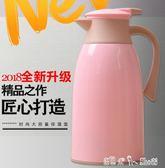 保溫壺 保溫水壺熱水瓶保溫壺家用暖壺熱水壺保溫瓶暖水壺茶瓶  潔思米