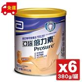 亞培 倍力素粉狀營養品 (香橙口味) 380gX6罐 (實體店面公司貨) 專品藥局【2018200】