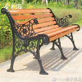 圣米倫 公園椅戶外長椅靠背休閒椅鐵藝防腐木長椅陽台實木長條椅qm    橙子精品