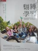 【書寶二手書T1/大學教育_B4N】翻轉學習-10個老師的跨學科翻轉手記,讓學習深化、學生更