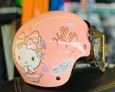 兒童安全帽,卡通安全帽,CA116,CA112,熊KITTY粉/黃