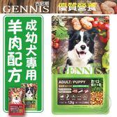 【zoo寵物商城 】GENNIS吉妮斯》成/幼犬配方(羊肉口味)飼料-1.2kg/包