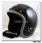 【ASIA 706 精裝 復古帽 安全帽】亮黑/灰、內襯全可拆