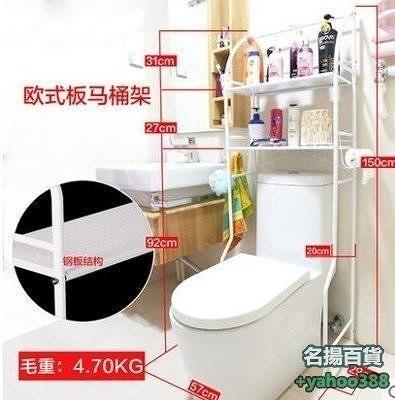 W百貨563洗衣機置物架馬桶架衛生間收納整理置物架落地浴室置物層架雙層板馬桶架