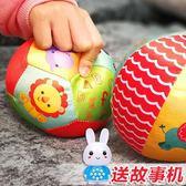手抓球 寶寶手抓球嬰兒球類玩具益智訓練觸覺感知球鈴鐺布球6-12個月【全館免運八五折】
