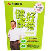 健康好蒡高積能牛蒡精華素(60顆)